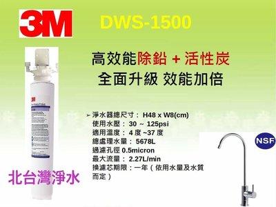 3M 廚下型生飲淨水器 FM Dws1500 Dws 1500 北台灣專業淨水 到府安裝 免運費