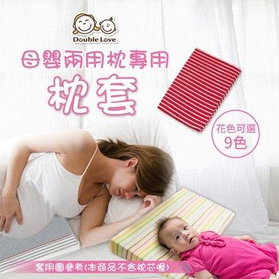 枕套配件☆333哺乳室☆新生兒防溢奶枕/孕婦側睡枕之枕套配件單售【FA0019】