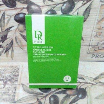 Dr.Hsieh 杏仁酸抗痘調理面膜 建議售價每盒550元 達特醫 Dr.H 開立統一發票 母親節特惠 促銷