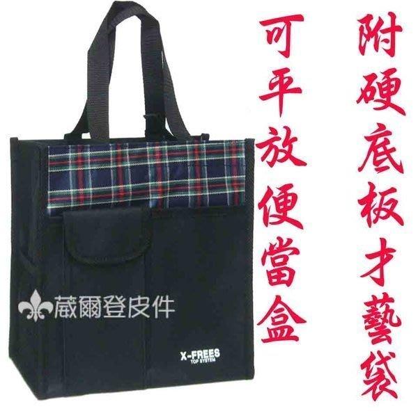 【葳爾登】FREES手提袋便當袋補習袋購物袋小學生書包【附硬底板耐撕裂】才藝袋759黑色
