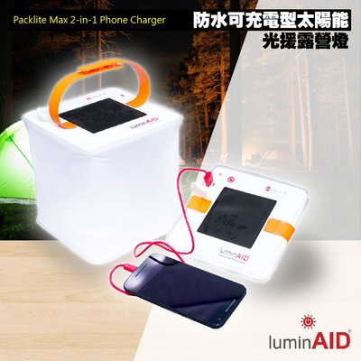 PackLite Max 2-in-1 Phone Charger (2合1手機充電式水陸兩用太陽能露營燈)