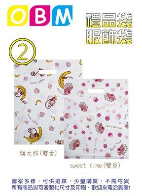 OBM包材館-服飾袋 / 禮品袋 / ...