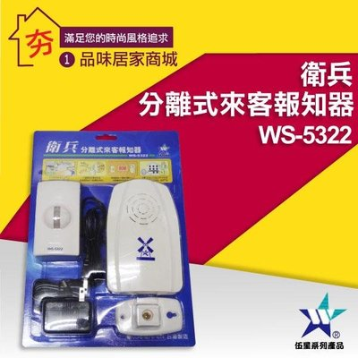 【夯】伍星 WS-5322 長距離分離式來客報知器 分離式 來客迎賓機 16首可循環或固定 台灣製造