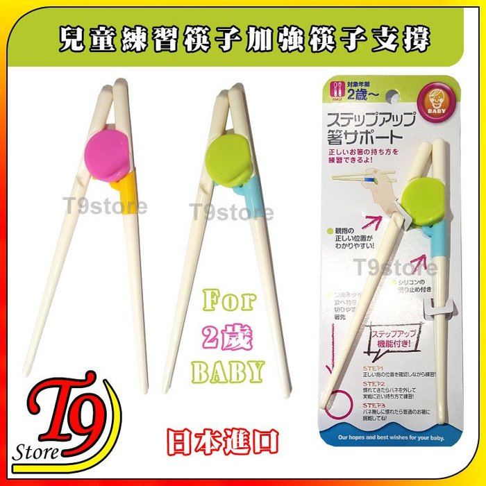 【T9store】日本進口 兒童練習筷子加強筷子支撐