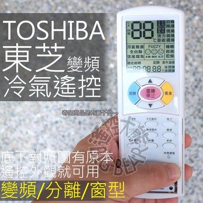 (大螢幕) 東芝冷氣遙控器 【全系列可用】TOSHIBA 東芝 變頻 分離式 窗型 冷氣遙控器