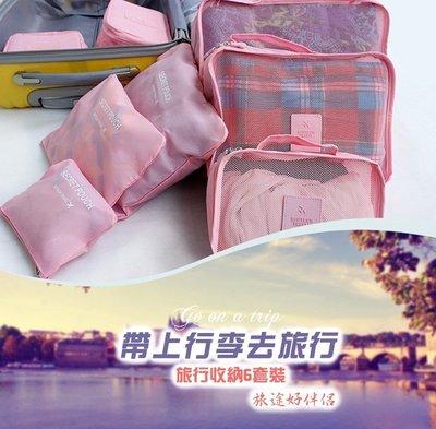 韓式旅行六件組 旅行收納袋 行李箱壓縮...