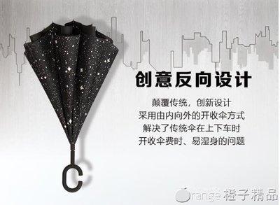 哆啦本鋪 雙層反向傘免持式汽車雨傘車載車用長柄反骨傘反開男雙人女男士  D655