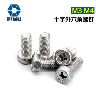M3 M4 凹穴內十字螺栓 螺桿GB29.2正宗304不銹鋼十字外六角螺絲【每個規格價格不同】