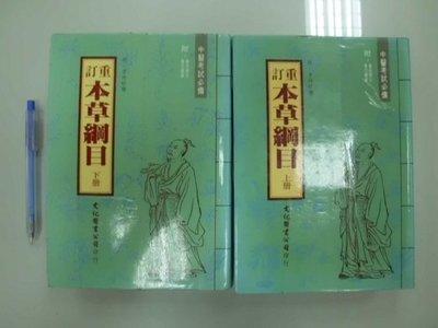6980銤:B1-2de☆民國86年再版 ~中醫考試~『重訂本草綱目(上+下)』李時珍 撰《文化圖書》~精裝~