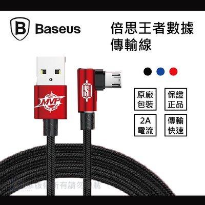 Baseus倍思 王者數據線 IOS Andorid TYPE-C 充電+傳輸 快充 編織線 2A