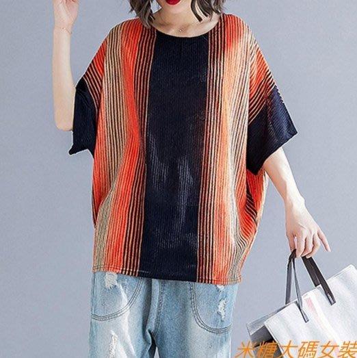 2號店 夏裝新款蝙蝠袖上衣遮肚子條紋胖妹妹寬松加肥加大顯瘦T恤潮