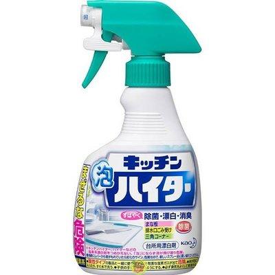 【JPGO】日本進口 花王kao 廚房泡沫清潔劑 漂白劑 除菌 400ml#801