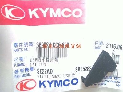 光陽 公司品 【USB 防水橡皮蓋】VJR USB 掛勾 橡皮蓋 G5、超五、雷霆、雷霆王、G6