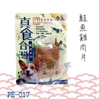 ×貓狗衛星× 真食台灣。PE-017【鮭魚雞肉片】14入
