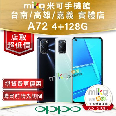 台南【MIKO米可手機館】OPPO A72 4+128G 6.5吋 AI四鏡頭 大電量 空機價$6590