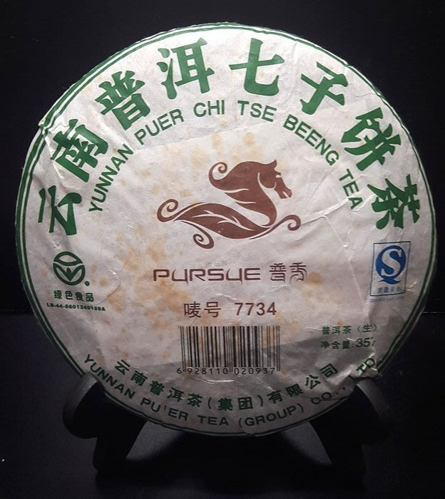 [茶太初] 2007 普洱茶集團 普秀 7734 357克 普洱茶 生茶餅