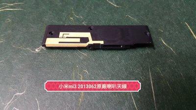 ☘綠盒子手機零件☘小米 mi3 2013062 原廠響鈴喇叭