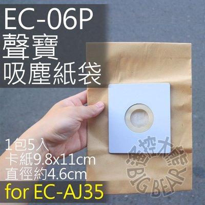 SAMPO 聲寶集塵紙袋 EC~06P for EC~AJ35   一組五入  吸塵器紙袋 吸塵器集塵袋