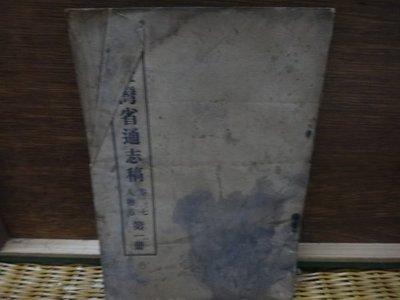 【愛悅二手書坊 16-18】臺灣省通志稿卷七第一冊