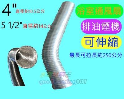 """☆水電材料王☆ 5.5英吋    鋁風管  5  1/2"""" 可伸縮 通風扇用  排氣管 排油煙管 另有其它規格"""