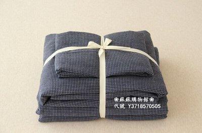 ❀蘇蘇購物館❀日式格子深藍長絨棉水洗棉星羽皺布四件套柔軟全棉床笠款床上用品