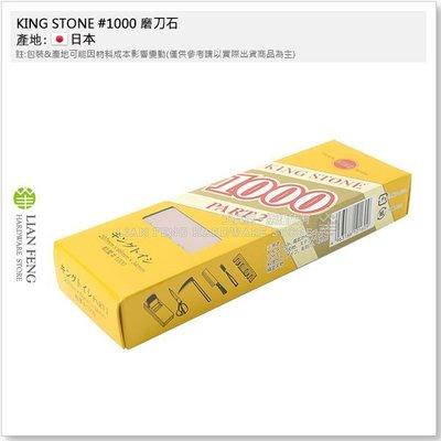 【工具屋】*含稅* KING STONE #1000 梅印 磨刀石 1000號 粉石 菜刀 砥石 刀具研磨 日本製