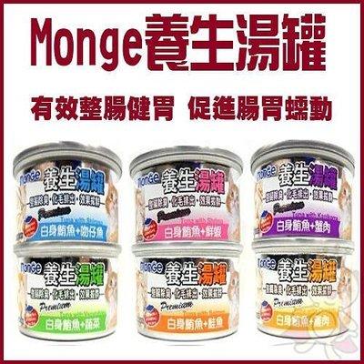=白喵小舖=【24罐組合】Monge 養生湯罐 貓罐頭 80g(6種口味)