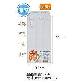 巨匠文具 0297 [保密] 15K 標準信封(100張入) 為新版標準規格105X222mm 好好逛文具小舖