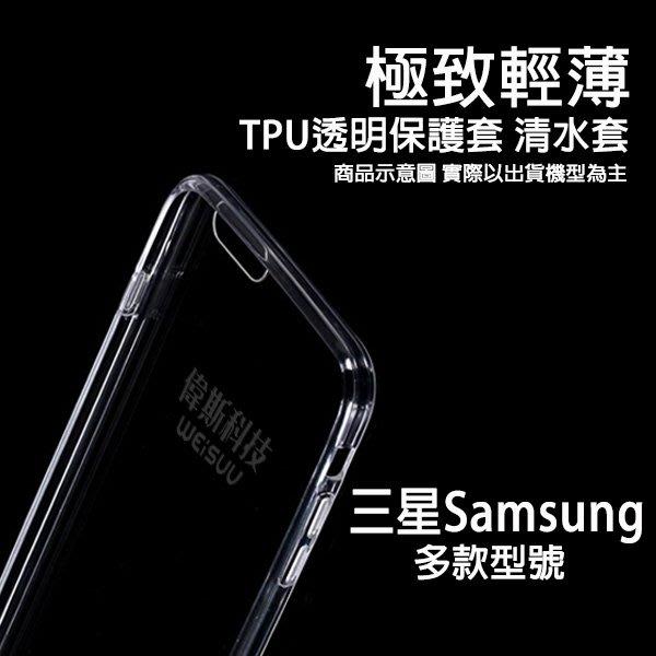 【偉斯科技】三星Samsung多款型號清水套 TPU套 透明背套【送9H鋼化玻璃】@現貨
