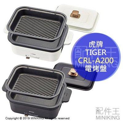 日本代購 空運 TIGER 虎牌 CRL-A200 電烤盤 電火鍋 46㎜深鍋 鬆餅 燒肉 烤肉 關東煮