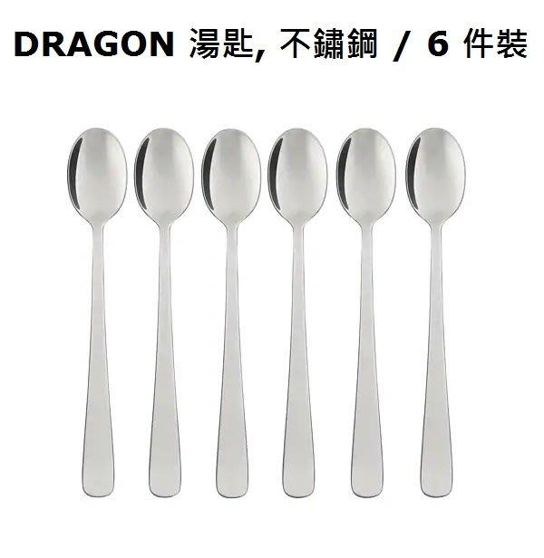 ☆創意生活精品☆ IKEA DRAGON 湯匙(不鏽鋼)/ 6 件裝