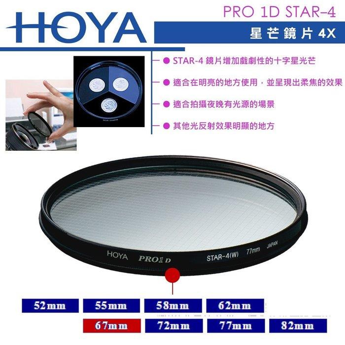 《飛翔無線3C》HOYA PRO 1D STAR-4 星芒鏡片 4X 67mm〔原廠公司貨〕十字鏡片 廣角薄框 多層鍍膜