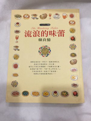 二手書  流浪的味蕾 韓良憶 (特價59元)