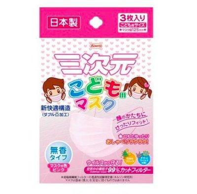 興和三次元兒童口罩(粉紅色)3個(4987067410705)(日本內銷版)