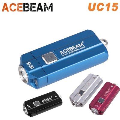 【電筒小鋪】ACEBEAM UC15 200~1000流明紅/白光/紫外光強光鑰匙扣燈手電筒(附贈10400鋰電池*2)