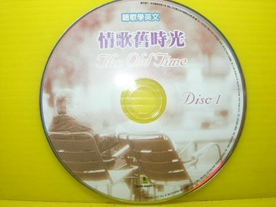 ▀ 博流挖寶館 ▀  光碟CD 情歌舊時光 the old time disc1