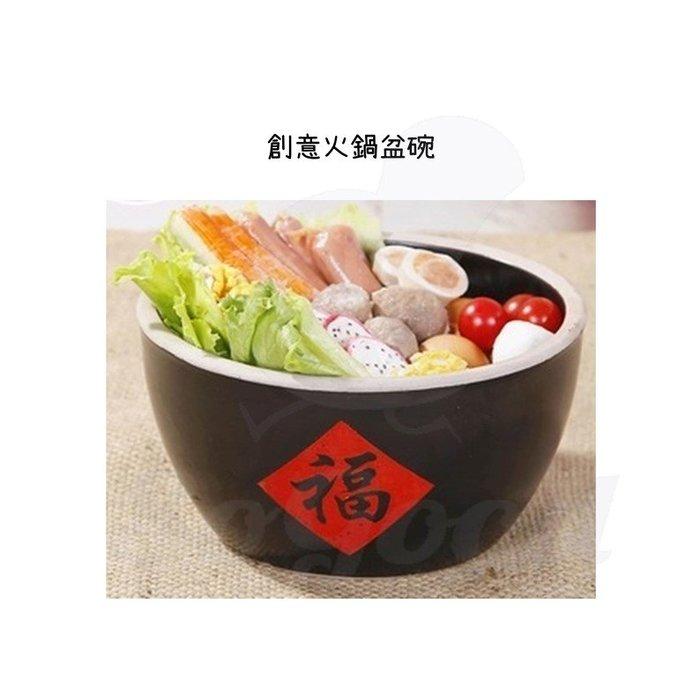 創意傳統土陶瓷福氣字缸 居家餐廳特色火鍋盆碗(兩入)[好餐廳_SoGoods優購好]
