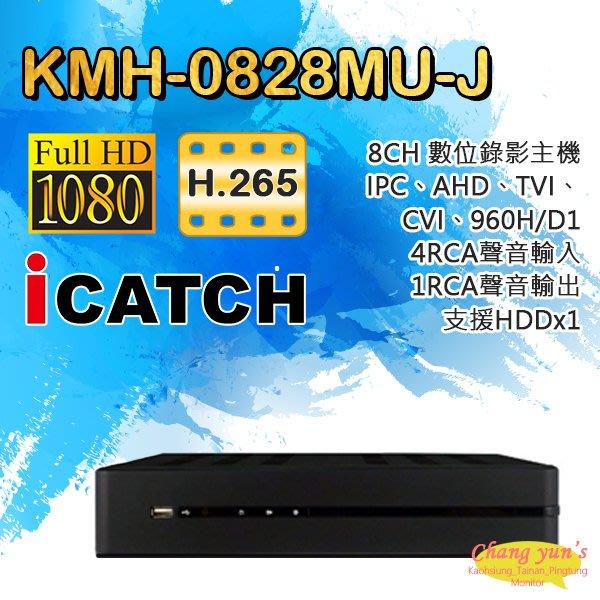 高雄/台南/屏東監視器 KMH-0828MU-J 8路數位錄影主機 H.265 TVI/AHD/CVI/IPC DVR