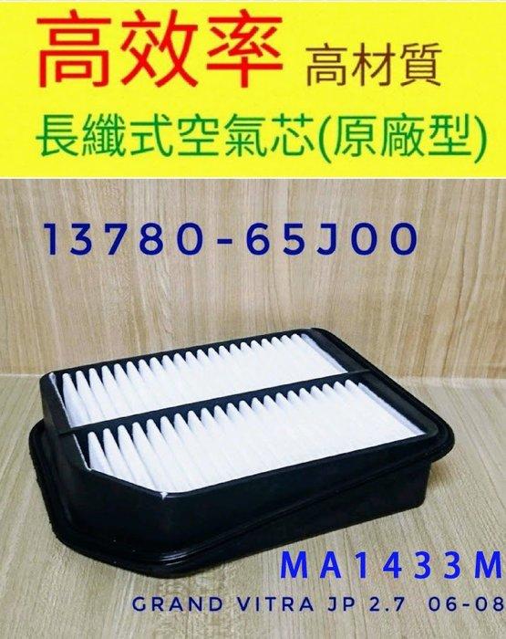 (C+西加小站)鈴木SUZUKI GRAND VITARA JP 2.7 超級金吉星 空氣芯 引擎MA1433M