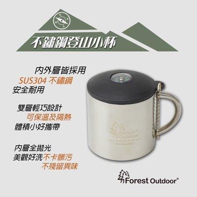 【愛上露營】Forest Outdoor不鏽鋼 登山小杯 指北針 雙層不鏽鋼 咖啡杯 附蓋 指北針 SUS304登山杯