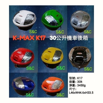 【shich上大莊】   k max k17(無燈型)機車後行李箱  +後靠背  合購優惠 2450元