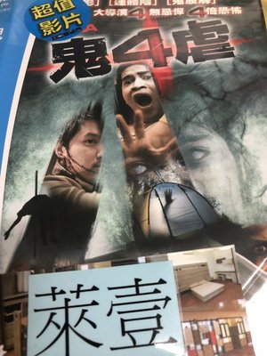 萊壹@51387 DVD【鬼4虐】全賣場台灣地區正版片