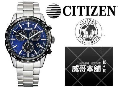 【威哥本舖】星辰CITIZEN全新原廠貨 BL5496-96L 光動能萬年曆三眼計時腕錶