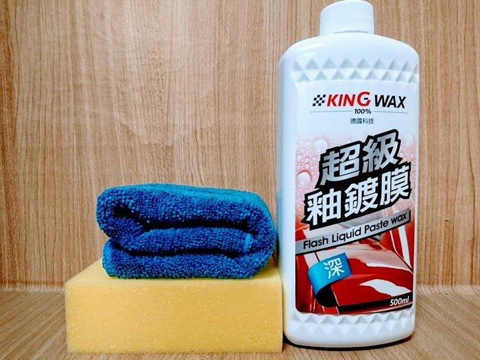 (C+西加小站)  KING WAX 超級釉 鍍膜  汽車蠟 美容腊 500ml 德國原料(深色車用)G58 WURTH