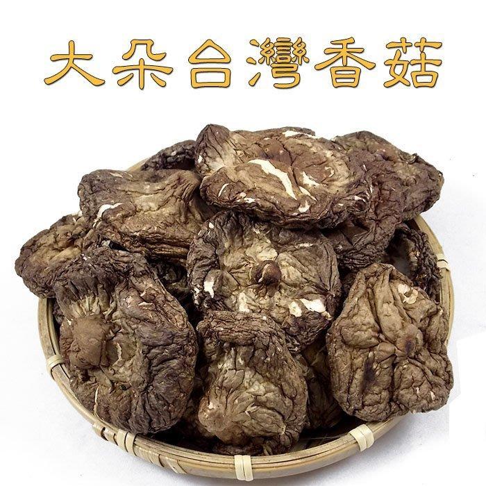 ~大朵台灣香菇(一斤裝)~ 保證是台灣香菇,大朵便宜又好吃!【豐產香菇行】