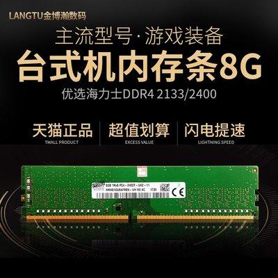 內存卡原廠海力士臺式機8G 16G DDR4 2133 2400 2666 2933 3200電腦內存條三星記憶科技兼容DELL聯想Hp包順豐內存條