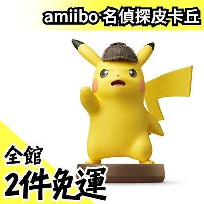 空運 日本原裝 任天堂 amiibo 名偵探皮卡丘 寶可夢 神奇寶貝 pokemon 超級大亂鬥 可連動【水貨碼頭】