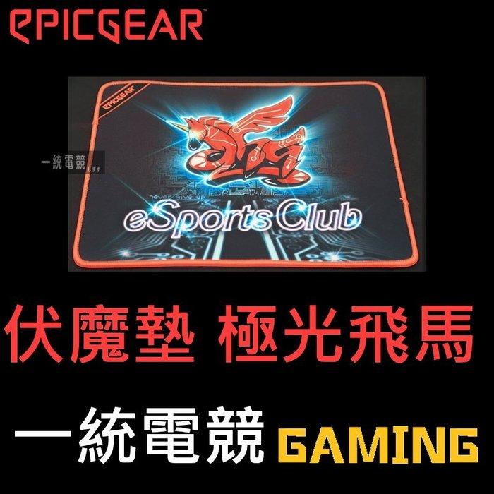【一統電競】藝極 EPICGEAR 伏魔墊 極光飛馬 布質滑鼠墊 限量版