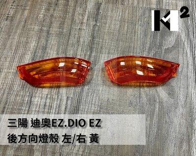 材料王*三陽 迪奧EZ.DIO EZ 後方向燈殼.後方向燈.方向燈殼 左/右 黃色*