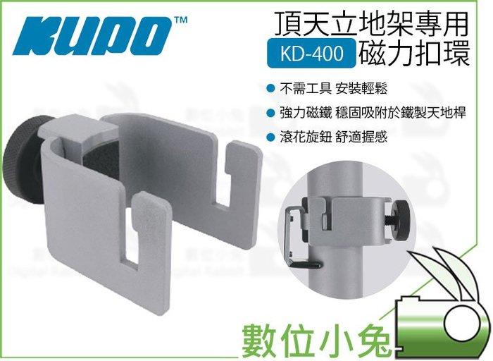 數位小兔【Kupo 頂天立地架專用超強磁力扣環 KD-400】收納 KD400 天地桿 頂天立地架